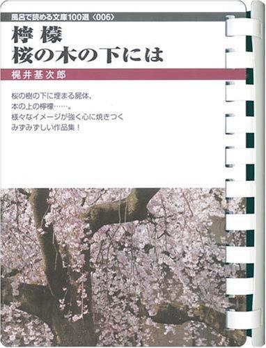 檸檬・桜の樹の下には (お風呂で読む文庫  6)