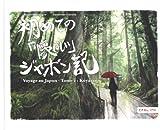 Voyage au Japon : Tome 2, Koyasan - Edition bilingue français-japonais