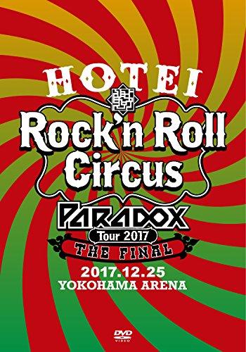 布袋寅泰 / HOTEI Paradox Tour 2017 The FINAL ~Rock'n Roll Circus~ [初回生産限定版 Complete DVD Edition]の商品画像