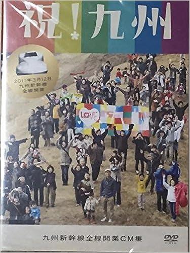 Amazon.co.jp: 祝!九州 九州新幹線全線開業CM集 DVD: 本