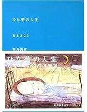 Yoshitomo Nara / Banana Yoshimoto (box) (Japanese Edition)