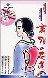 日本の唄と踊り 舞踊の花道 [第2集] (カセットテープ付) [VHS]