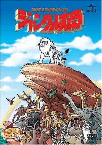 ジャングル大帝 劇場版 [DVD] B002GGDI5K