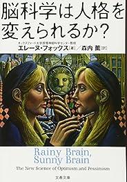 脳科学は人格を変えられるか?の書影