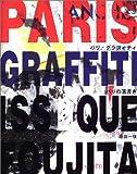 PARIS GRAFFITI―パリの落書き