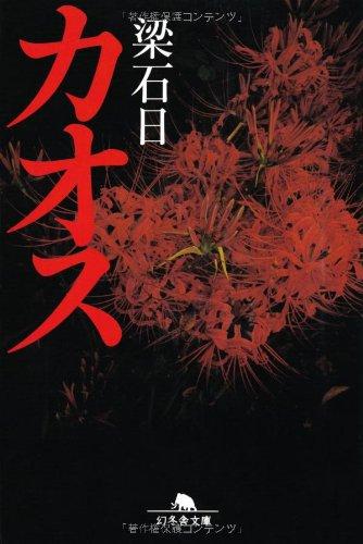カオス (幻冬舎文庫)