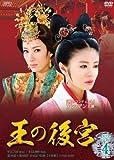 [DVD]王の後宮 DVD-BOX4