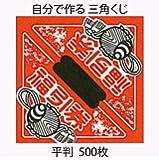 三角くじ コヅチ 平判500枚入(抽選用品) 日本ブイ・シー・エス