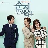 [DVD]純情に惚れる 韓国TVドラマOST (JTBC)