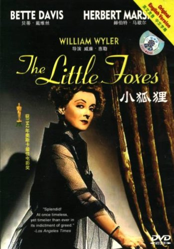 the little foxes essays