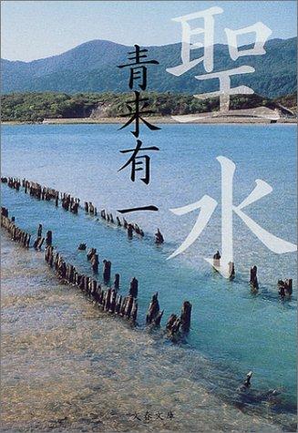 聖水 (文春文庫)