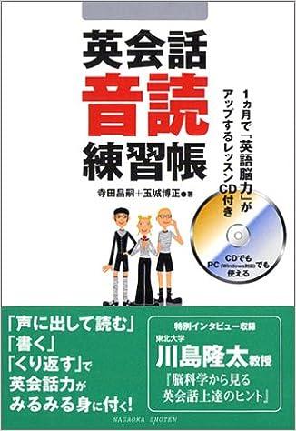 英会話音読練習帳