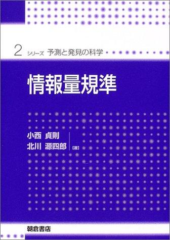 情報量規準 (シリーズ・予測と発見の科学)