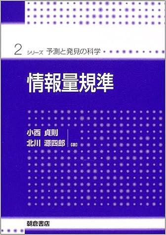情報量規準 (シリーズ・予測と発...