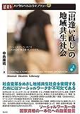 「出逢い直し」の地域共生社会: ソーシャルワークにおける新たな「社会変革」のかたち (上巻) (メンタルヘルス・ライブラリー)