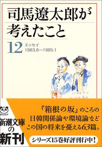 司馬遼太郎が考えたこと〈12〉エッセイ1983.6~1985.1 (新潮文庫)