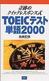 奇跡のクイックレスポンス式TOEIC単語2000