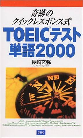 Quick response formula TOEIC word 2000 miracle (1997) ISBN: 4887240937 [Japanese Import]