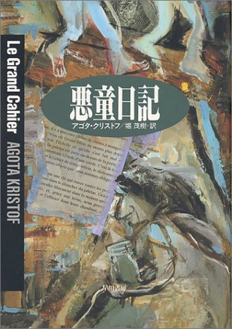 Le Grand Cahier / the Notebook [Japanese Edition]