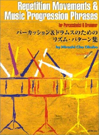 パーカッション&ドラムスのためのリズム・パターン集 CD付