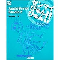 AppleScript Studio de zenmai byunbyun