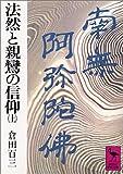 法然と親鸞の信仰(上) (講談社学術文庫)