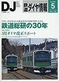 鉄道ダイヤ情報 2017年 05 月号 [雑誌]