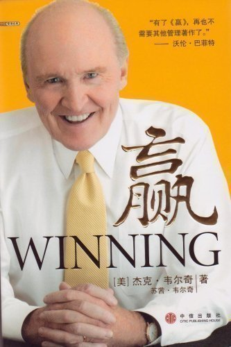 jack-welch-winning-simplified-chinese-version