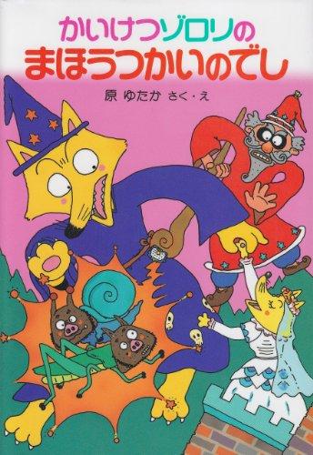 かいけつゾロリのまほうつかいのでし(3) (かいけつゾロリシリーズ ポプラ社の新・小さな童話)