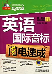 Paperback Speed-up of English International Phonetic Alphabet - with 1 CD (Chinese Edition) [Chinese] Book