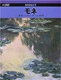 モネ―『睡蓮』への歩み (六耀社アートビュウシリーズ)
