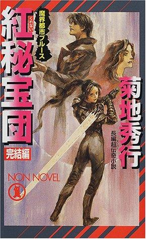 Kurenai hihōdan : Chōhen sūpā denki shōsetsu : Makai toshi burūsu. kanketsu PDF