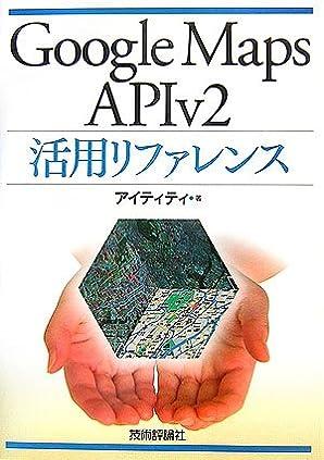Google Maps APIv2活用リファレンス (単行本(ソフトカバー))