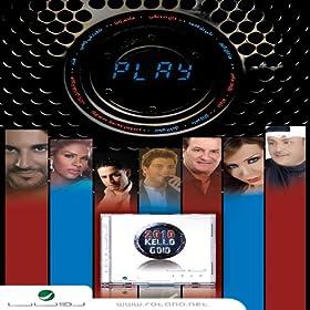 Amazon.com: Koulo Jadid 2010: Various Artists: MP3 Downloads