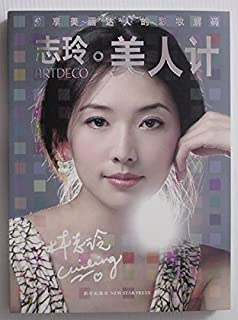 Amazon.co.jp | 台湾 限定 林志...