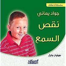 جواد يعاني نقص السمع  سلسلة «أنا مثلك» (Arabic Edition)
