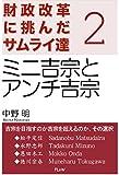 zaiseikaikaku ni idonda samuraitachi 2:  mini Yoshimune to anchi Yoshimune zaiseikaiku ni idonda samuraitachi (Furou paburikiisyouzu) (Japanese Edition)
