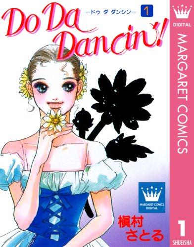 Do Da Dancin'!の感想