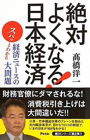 Zettai yokunaru nihon keizai : Supatto wakaru keizai nyūsu no daimondai PDF