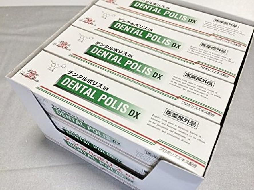 謝罪ファランクススイングデンタルポリス DX 12本セット 医薬部外品