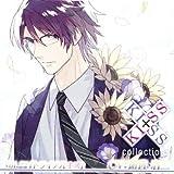 【ドラマCD】KISS×KISS collections Vol.22 トライアルキス (CV.遊佐浩二) アニメイト限定販売
