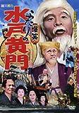 「超豪華版!吉本コメディ 爆笑!ふたりの水戸黄門」 天下分け目のギャグ合戦 [DVD]