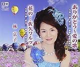Kyoko Hayashi - Arigato - Ai No Uta [Japan CD] YZIM-15044