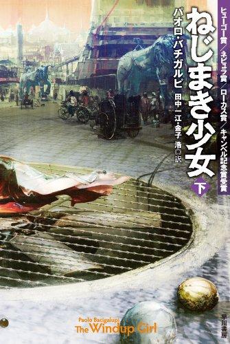 ねじまき少女 下 (ハヤカワ文庫SF)