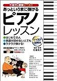 色音符&鍵盤シールであっというまに弾けるピアノレッスン―はじめての人楽譜が読めない人でもラクラク弾ける!