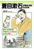 夏目漱石が面白いほどわかる本