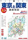 ワイドミリオンはっきり大文字東京と関東道路地図