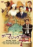 ザ・マジックアワー スタンダード・エディション [DVD]