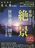 おでかけ大人旅 (流行発信MOOK)