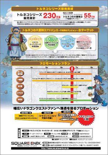 dragon quest toruneko 39 s big adventure 3 mystery dungeon gameboy advance jpn 4988601003971 ebay